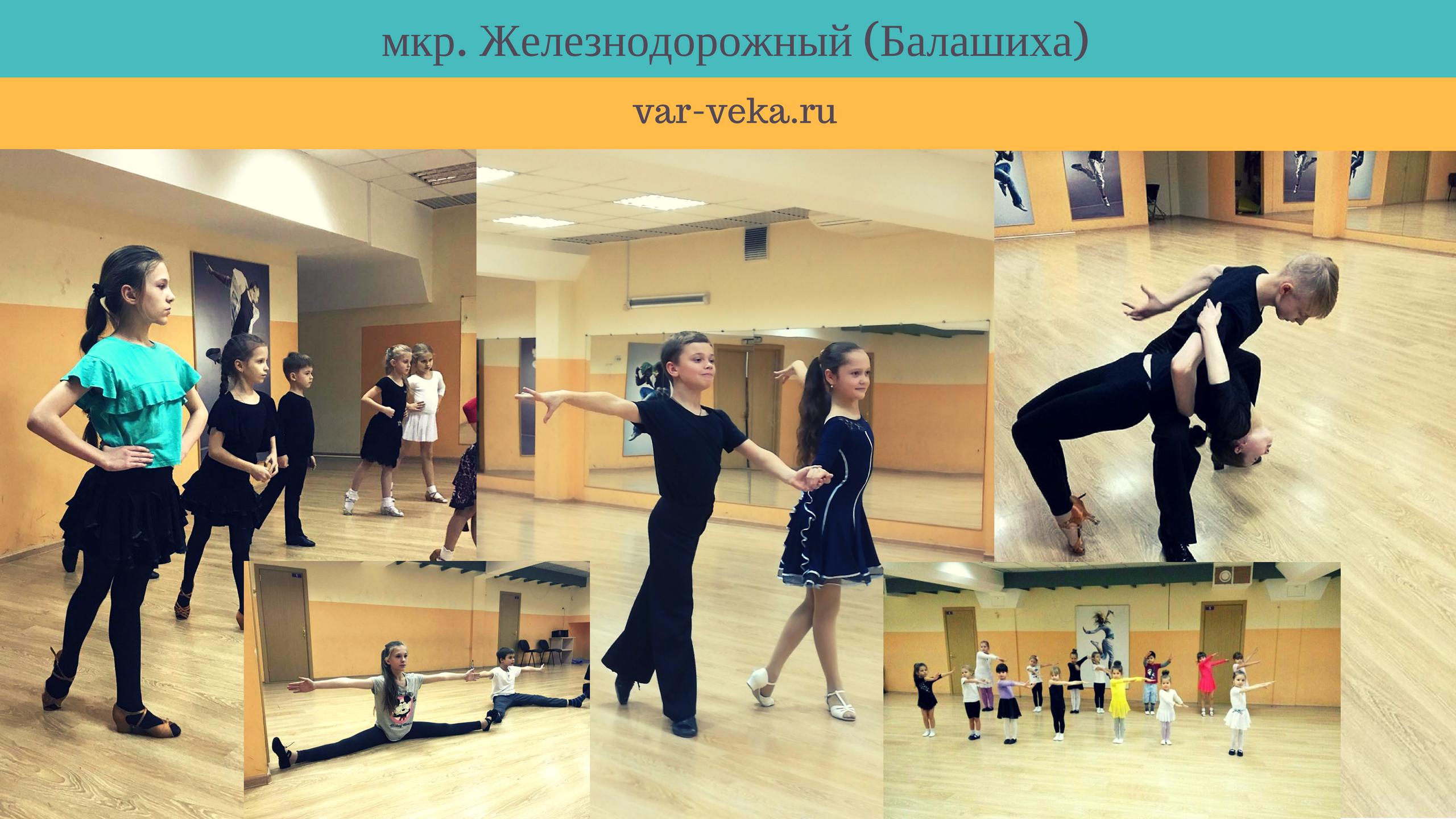 Танцевально-спортивный клуб Вариации Века