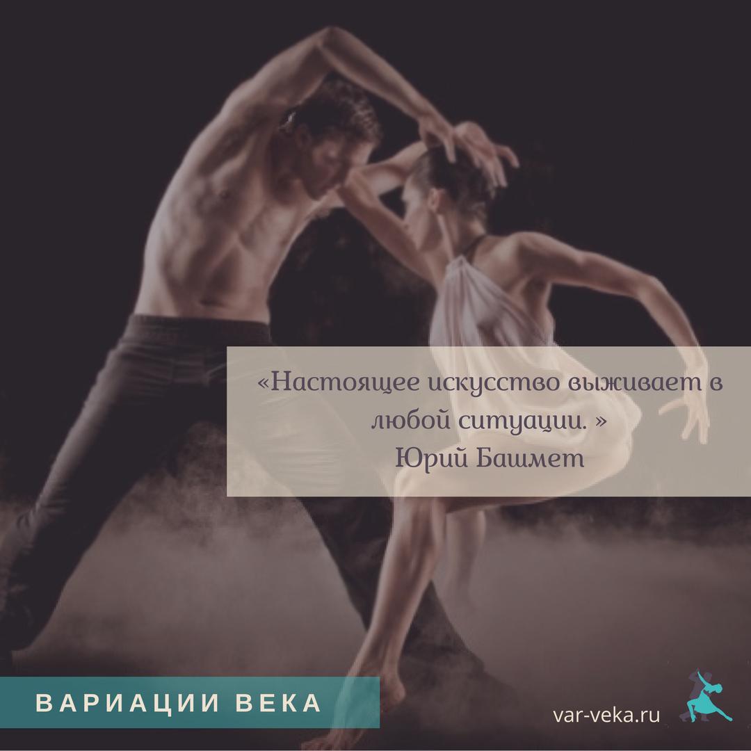 Выскзывание знаменитых балетных танцоров про вдохновение в картинках