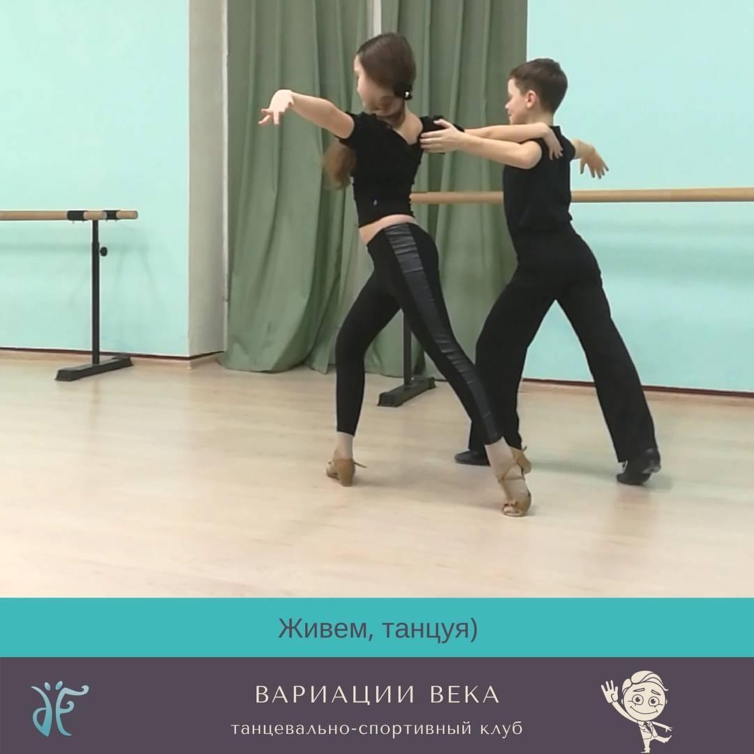 Школа спортивного бального танца Вариации Века