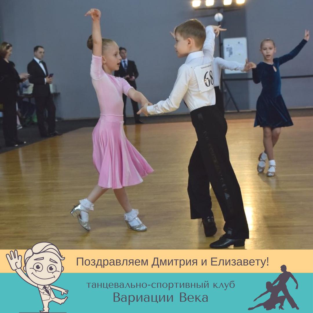 Спортивные бальные танцы в мкр. Железнодорожный